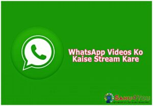 WhatsApp Videos Live Stream Kaise Dekhe? Bina Download Kiye