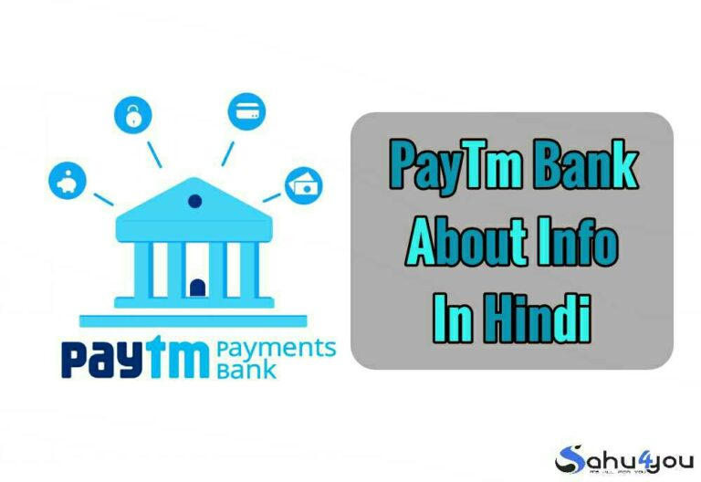 Paytm Payments Bank Kya Hai, Account Open Kaise Kare, Alag Kyun Hai, Paytm Bank Ke Bare Me Full Guide Jankari Hindi Me Help Kaise Kare