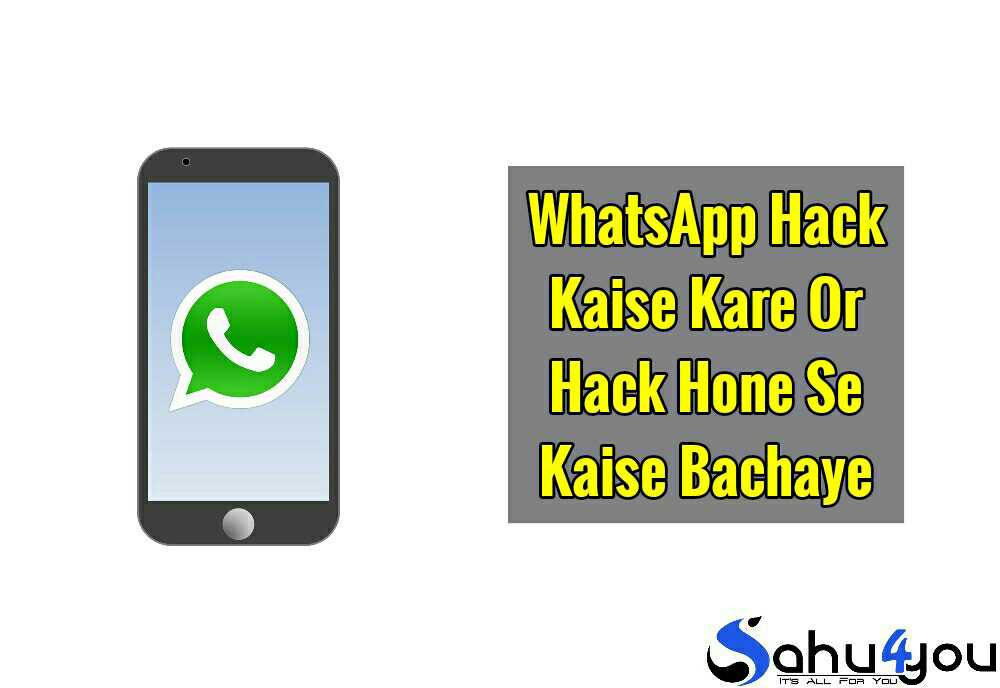 WhatsApp Hack Kaise Karte Hai, WhatsApp Hacking Se Kaise Bachaye, How To Hack WhatsApp, WhatsApp Hack Kaise Kare, Security Tips