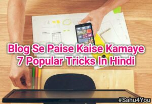 Blog Website Se Ghar Baithe Paise Kaise Kamaye, 7 Popular Tarike