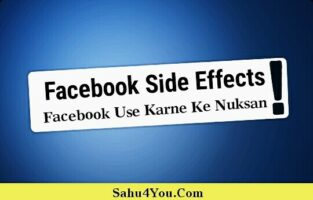 Facebook Use Karne Ke Nuksan – Bad Side Effects of Facebook in Hindi