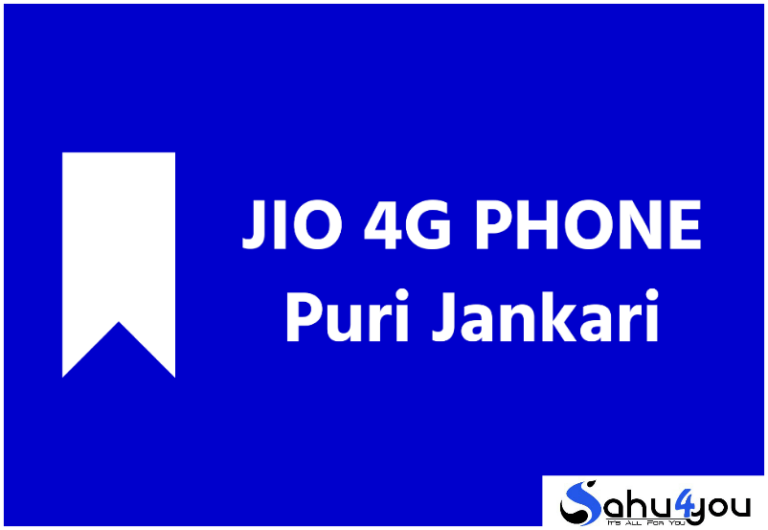 Jio Phone Ke Bare Me Hindi Jaankari