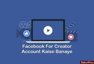Facebook Creator Par Account Kaise Banaye? Step By Step