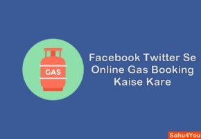 Online Gas Cylinder Booking कैसे करें