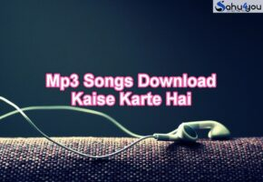 Audio Song Download कैसे करें?