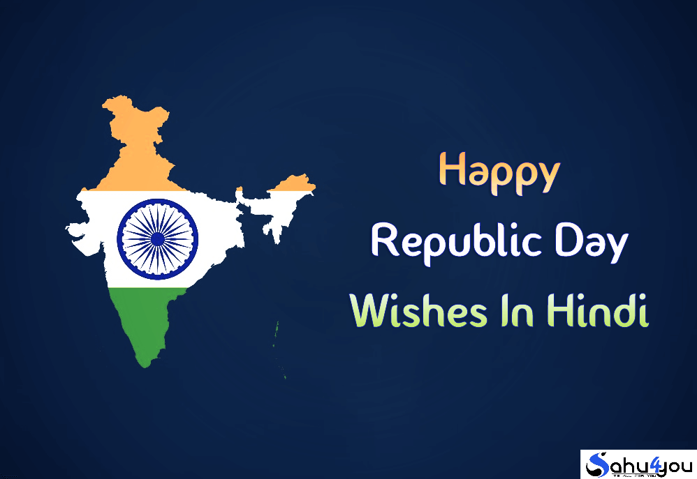 26 January Republic Day Wishes In Hindi
