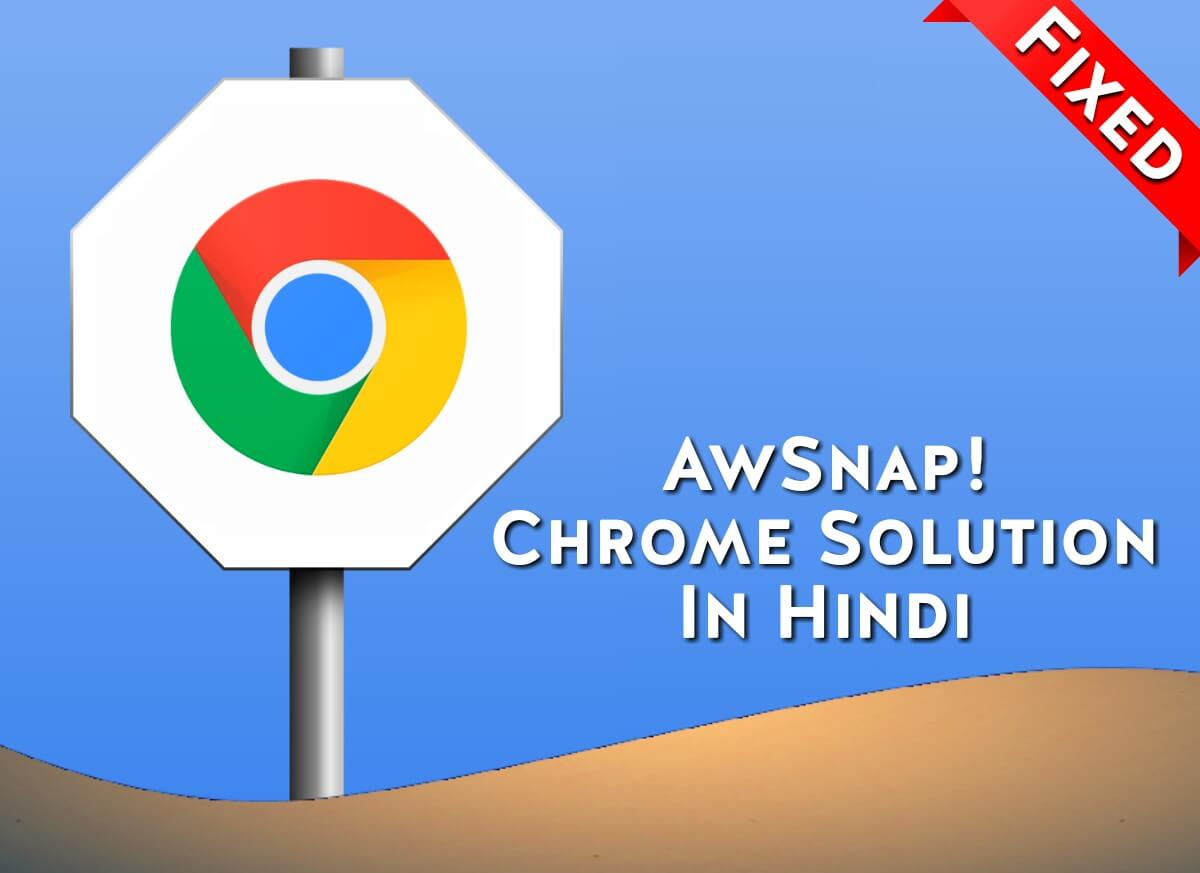 Chrome Me Aw Snap Error Fix Kaise Kare