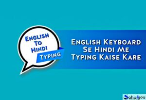 English Keyboard Se Hindi Me Typing Kaise Kare