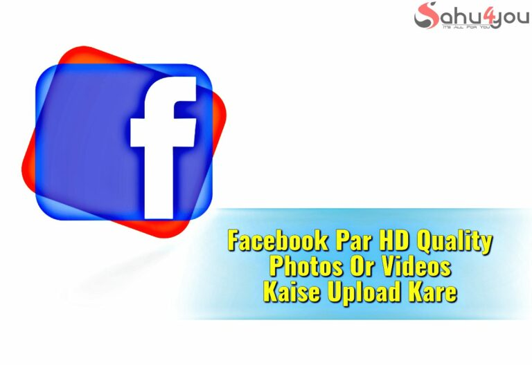 Facebook Me HD Quality Photo or Video Update Kaise Kare, Facebook Par HD Pictures Upload Kaise Kare,