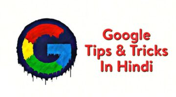 Google Amazing Tips Tricks Hindi