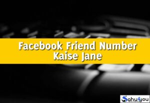 Kisi Bhi Facebook Friends Ke Number Kaise Nikale