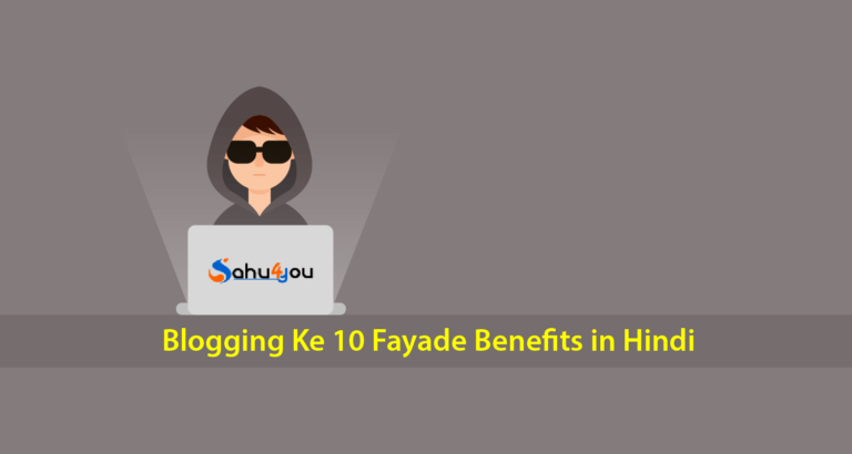 Blogging Ke 10 Fayade Benefits in Hindi
