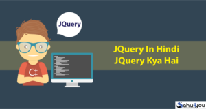 jQuery Meaning in Hindi