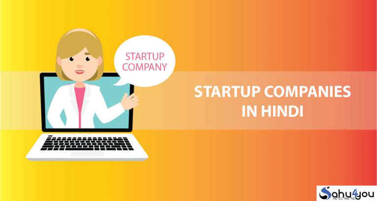 STARTUP COMPANIES IN HINDI