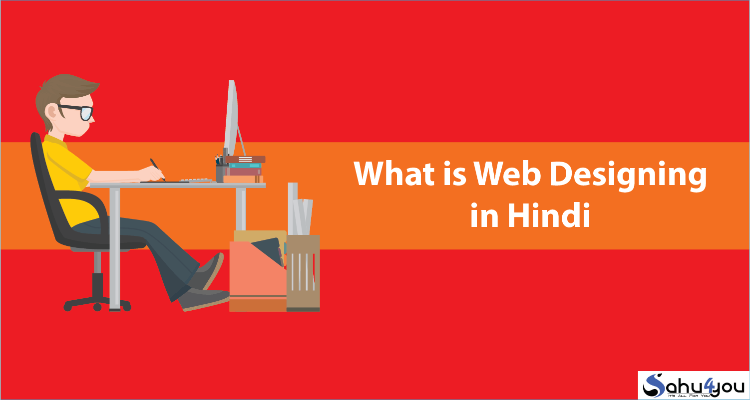 What is Web Designing in Hindi