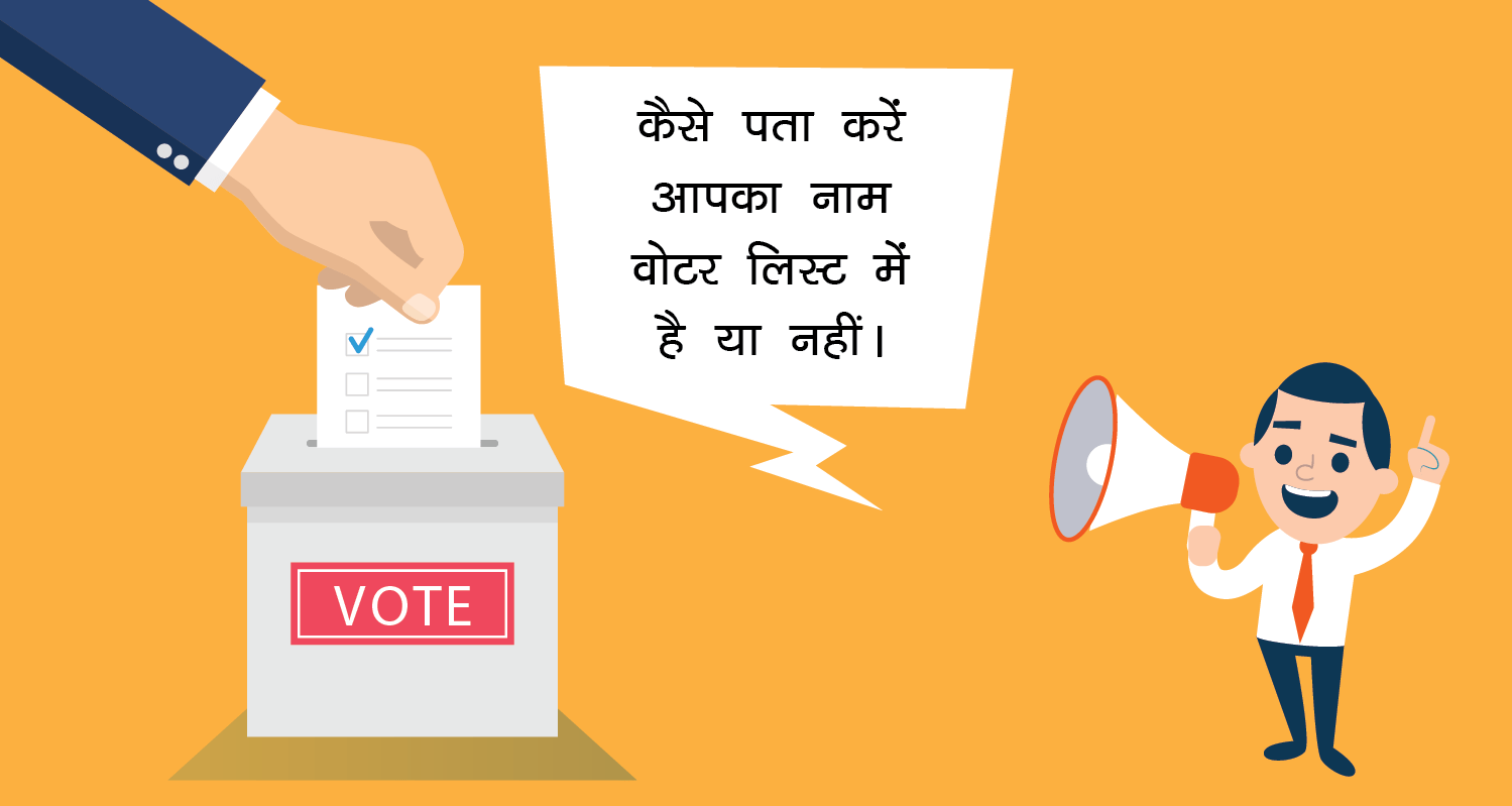 check your name in voter list