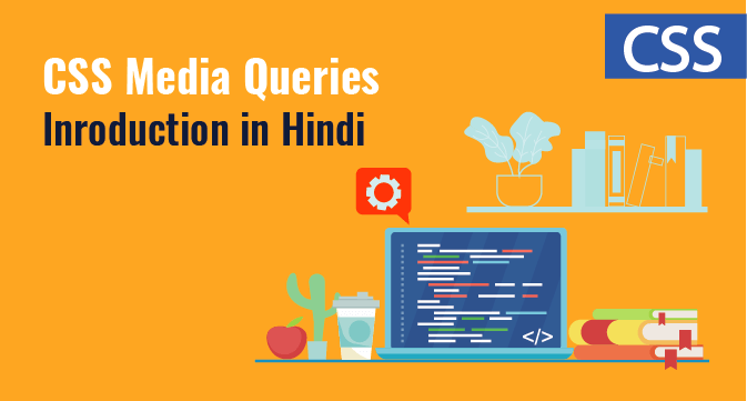CSS Media Queries - Inroduction in Hindi