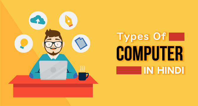 Types of Computer in Hindi