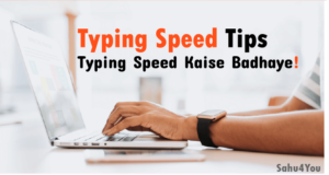 How To Increase Typing Speed? In Hindi