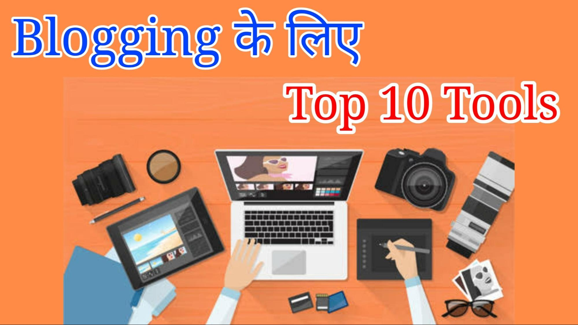 Top 10 Blogging Tools for Blogger