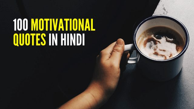 Short Inspirational Quotes Motivational Quotes in Hindi