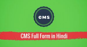 CMS Full Form in Hindi