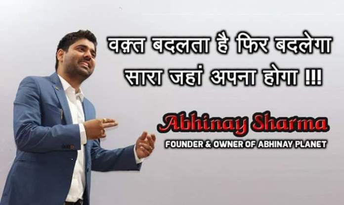 Abhinay Sharma Biography In Hindi