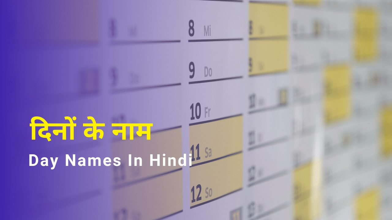 Day Names In Hindi