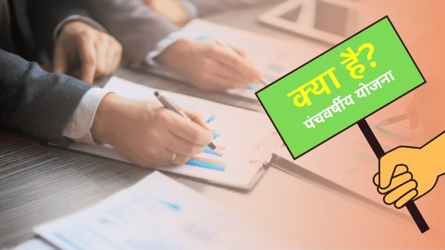 Five Year Plans of India in Hindi
