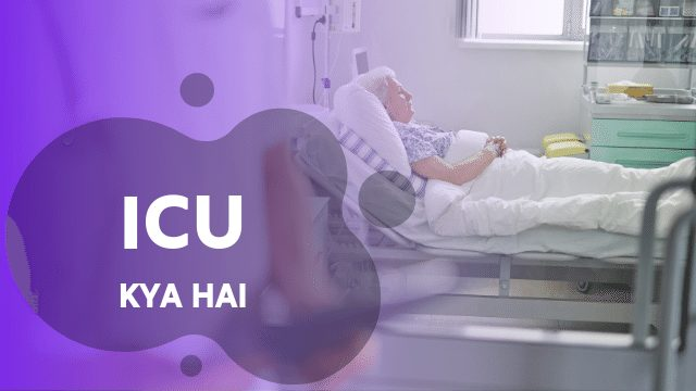 What is ICU in Hindi