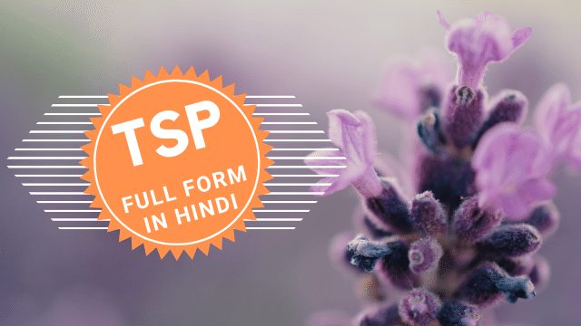 TSP Ka Full Form, TSP Full Form in Hindi