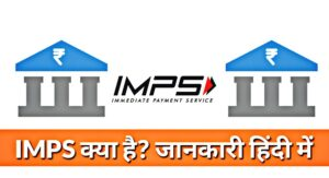 IMPS Full Form in Hindi