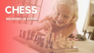 CHESS Full Form in Hindi