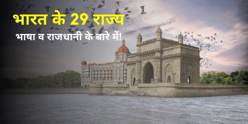 Names of all the states of India in Hindi