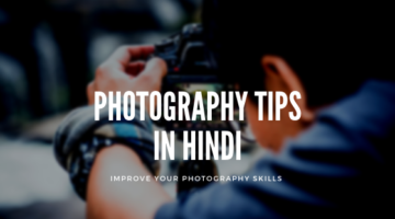 Tips for better photography in hindi