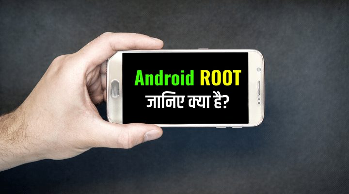 What is Android Rooting in Hindi