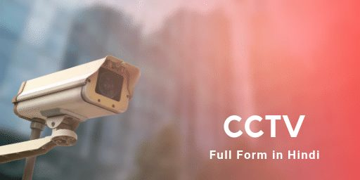 What is CCTV in Hindi CCTV Kya Hai