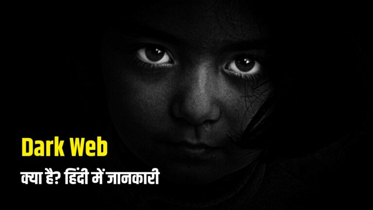 What is Dark Web How to Access in Hindi