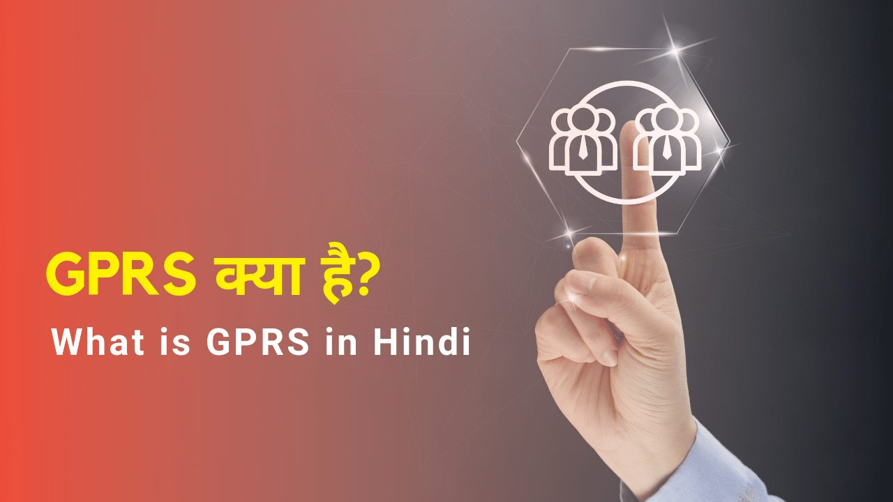 What is GPRS in Hindi GPRS Full Form