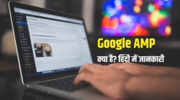 What is Google AMP in Hindi