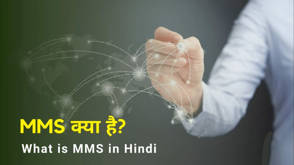 What is MMS in Hindi MMS Full Form