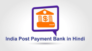 India Post Payments Bank (IPPB) क्या है?