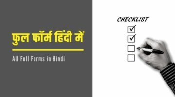 All Full Forms in Hindi