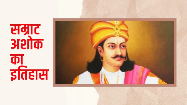 Biography of emperor ashoka In Hindi