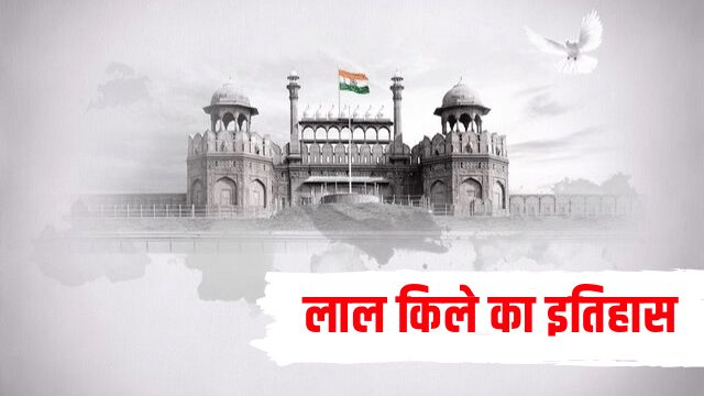 History of Red Fort in Hindi