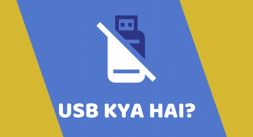 USB Full Form in Hindi
