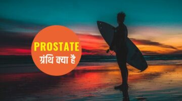 What is Prostate Kya Hai