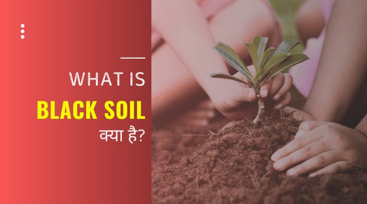 What is Black Soil in Hindi