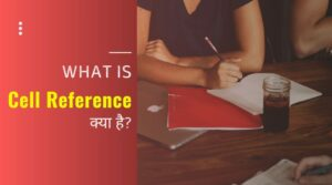 What is Cell Reference in Hindi