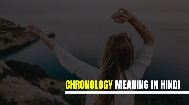 Meaning of Chronology in Hindi